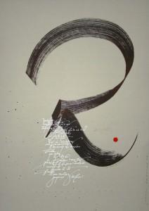 """""""le rond et l'étoile""""    poème de Robert Desnos    - techniques mixtes-   50/70      (d'après Sigrid Artmann)"""